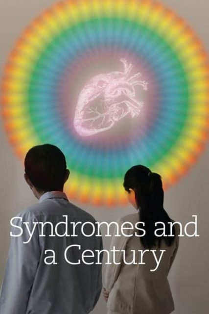 """Poster for the movie """"Syndromes and a Century"""""""