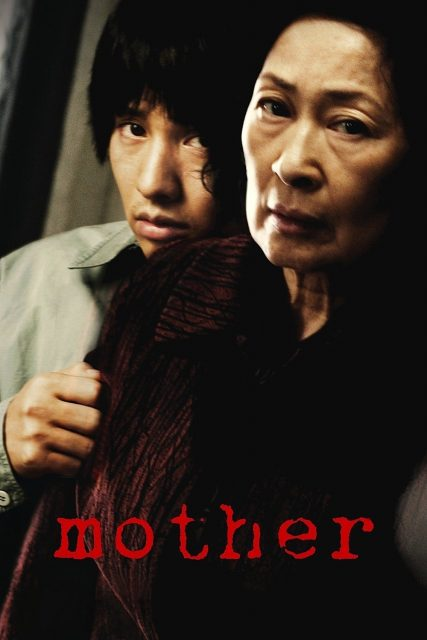 """Poster for the movie """"Mother"""""""